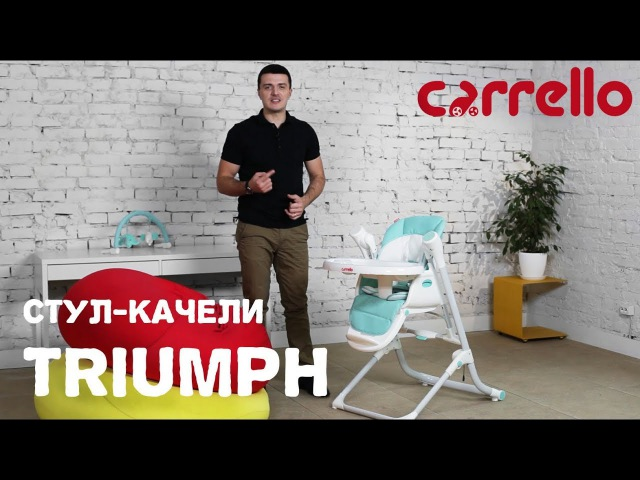 Презентация стульчика для кормления качели Carrello Triumph CRL 10302