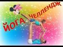 ЙОГА ЧЕЛЛЕНДЖ! YOGA CHALLENGE! Видео для детей! KATY GYMNASTIKA VS KARINA MAUS