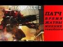 Titanfall 2 ОБЗОР Patch ВРЕМЯ ЖАТВЫ - Мнение Ремейкера