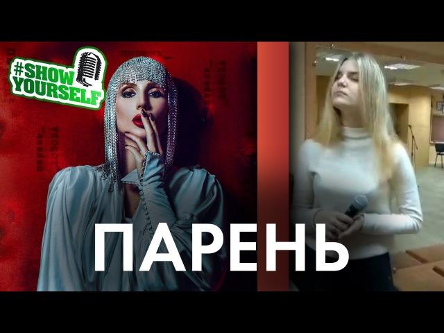 LOBODA Парень cover Оля Оличенко ShowYourself