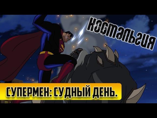 Супермен: Судный день - Ностальгия.