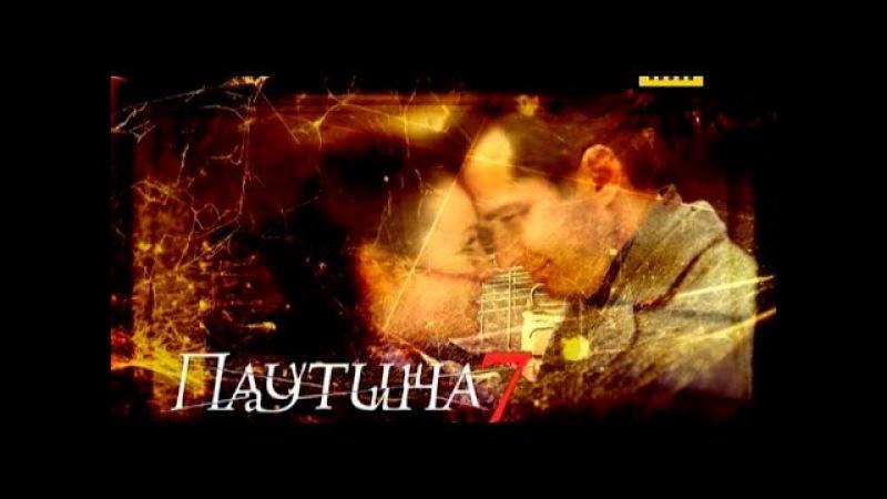 Паутина 7 сезон 9 серия