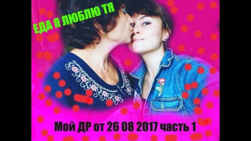 Мой ДР от 26 08 2017 часть 1