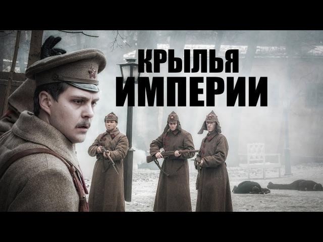 Крылья империи 3 Серия