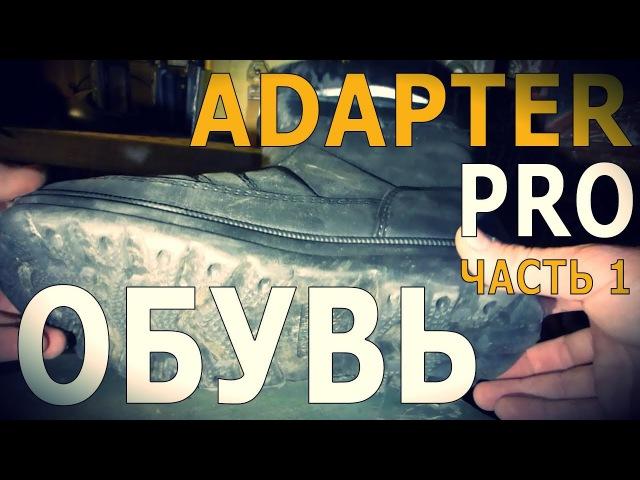 Adapter Pro: Обувь. Часть 1 / Глеб Скоробогатов / 12.12.2017