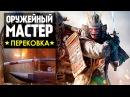 Оружейный Мастер - Меч Нодати из For Honor - Man At Arms: Reforged на русском!