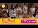 Ранетки 157
