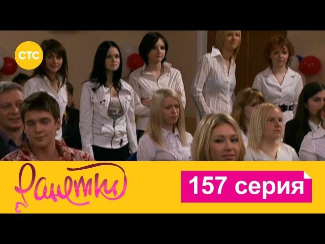 Ранетки 157 серия (3 сезон 57 серия)
