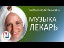 МУЗЫКА ЛЕКАРЬ удостоенная премии Грэмми Марта Николаева Гарина