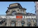 Массовый иск на банки   Профсоюз СОЮЗ ССР