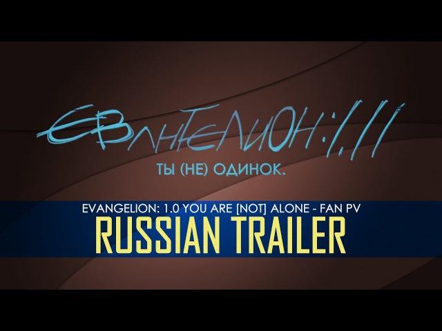 Евангелион 1.11 Ты (не) одинок - Русский трейлер Evangelion 1.11 - Trailer RU [Reanimedia] [2K]