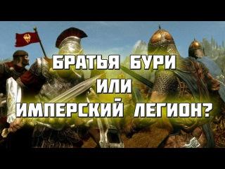 SKYRIM - БРАТЬЯ БУРИ ИЛИ ИМПЕРСКИЙ ЛЕГИОН (Мнение Фантома)