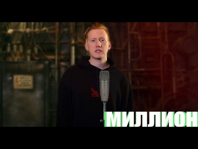 МИЛЛИОН ЛЮДЕЙ АККАПЕЛЬНО (Post Malone x 21 Savage– rockstar cover)