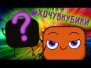 Конкурс хочувкубики Придумай Персонажа и Попади в Мультфильм ❒ Кубики Мульт П