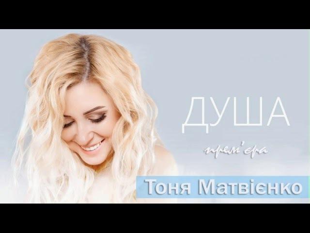 Тоня Матвієнко та її нова пісня «Душа» на нашій хвилі