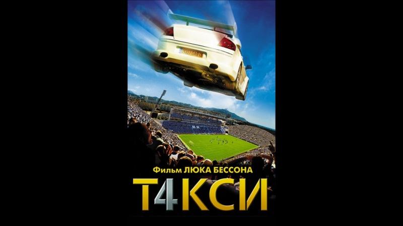 Такси4 (Taxi4, 2007)