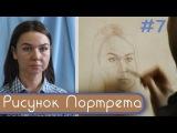 Рисунок Карандашом Как Рисовать Портрет