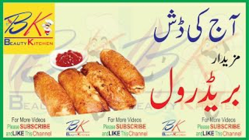 Bread Roll Recipe in Urdu - Hindi