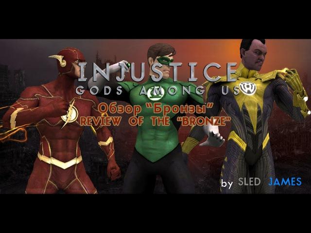 Injustice gods among us gau обзор бронзы Флэш Зелёный Фонарь Синестро new 52