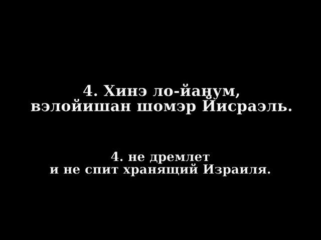 Псалом 120/(121 на иврите) на иврите песня с транслитерацией на русский