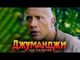 Фильм Джуманджи: Зов джунглей (2017) - Смотреть онлайн в HD качестве