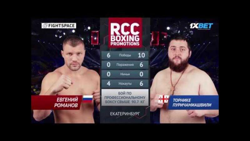 Евгений Романов (Россия) — Торнике Пуричамиашвили (Грузия) | Полный бой | FightSpace