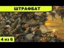 Штрафбат 4 серия Документальный фильм Война и мифы
