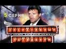 Оперативный псевдоним 1 сезон 5 серия