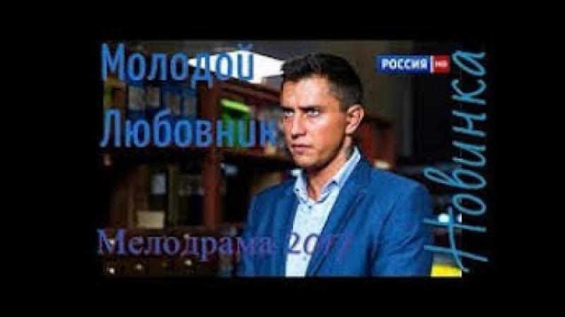 Фильмы и сериалы МОЛОДОЙ ЛЮБОВНИК Новые русские мелодрамы 2016
