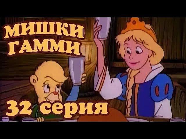 Приключения Мишек Гамми.32 серия( Угадай, кто придет на ужин)