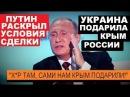 KИEB OТOЙДЁТ K POCCИИ KAK KPЫМ — Владимир Путин — Заявление — 29.11.2017
