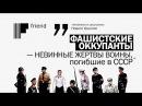 «Фашистские оккупанты — невинные жертвы войны, погибшие в СССР», — русские чино...