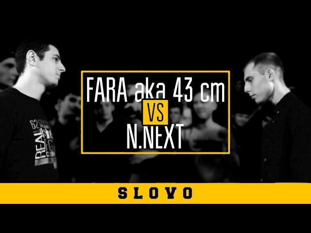 SLOVO   ЖДИ МЕНЯ - Fara 43cm vs. n.next (Краснодар)