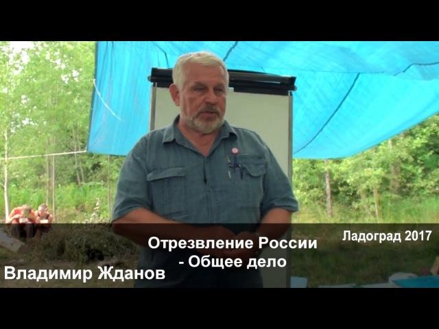 Владимир Жданов - Отрезвление России Общее Дело