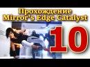 Прохождение Mirrors Edge Catalyst № 10 от ИЛЮХИ. ОСВОБОЖДЕНИЕ БЕГУЩЕЙ И НОВОСТИ О НОЕ