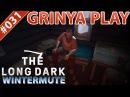 The Long Dark Wintermute Episode Two ► E031 ★ Как меня использовал Джереми ★ Прохождение Выживание