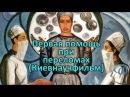 Первая помощь при переломах Кинокурс Это необходимо уметь каждому Киевнаучфильм