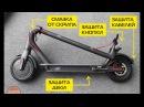 Что НЕОБХОДИМО сделать при покупке электросамоката xiaomi m365 mijia electric scooter