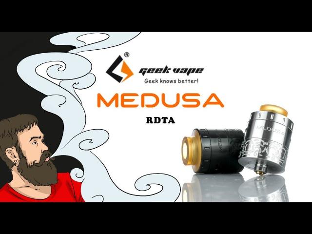 Vape обзор №170. GeekVape Medusa RDTA Новый формат обзора ◄╝ 📢 ヅ