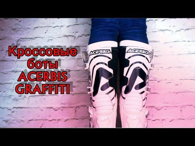 Обзор мотобот Acerbis Graffiti