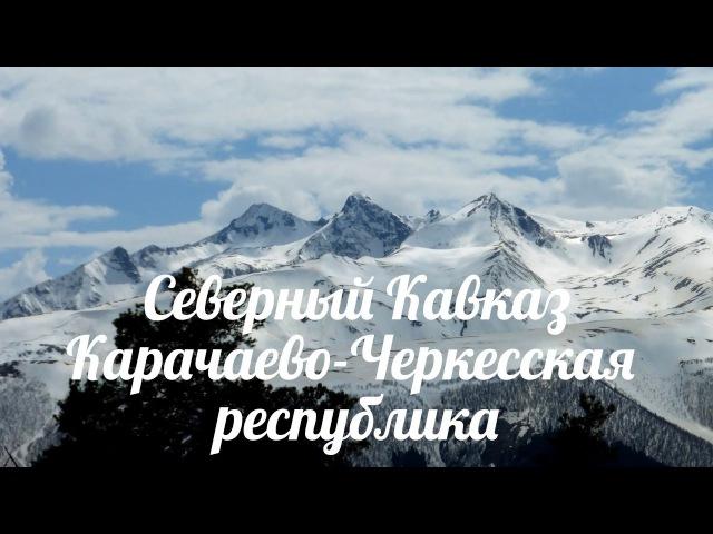 Возвращение с Архыза. Северный Кавказ, Карачаево-Черкесская республика.