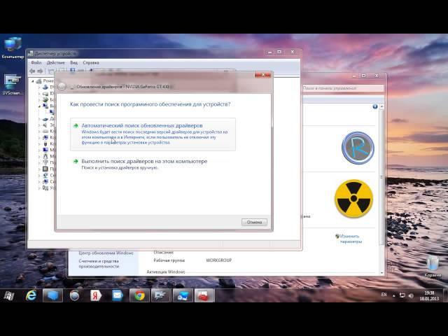 Обновляем драйвера видеокарты в системе Windows7