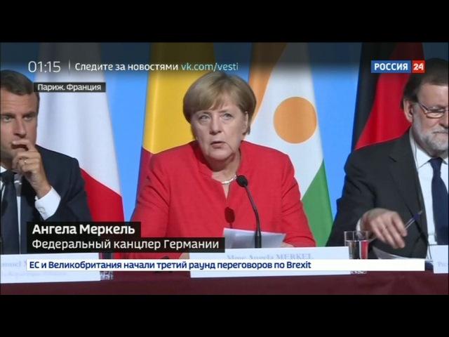 Новости на Россия 24 На саммите в Париже решают судьбу нелегалов