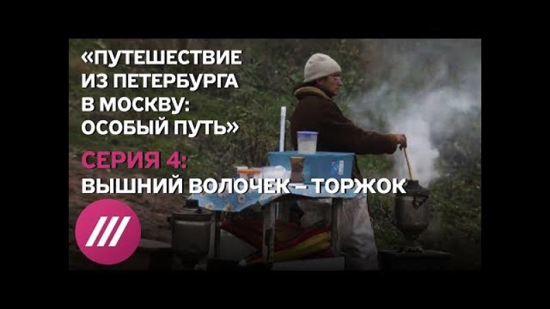 «Путешествие из Петербурга в Москву особый путь». Серия 4. Документальный сериал