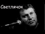 Чёрный Лукич - Светлячок
