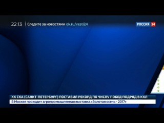 Новости на «Россия 24» • Сезон •