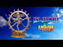 Nataraja Pathu நடராஜப் பத்து Full Lyrics First on Net Clear Audio Video with Subtitle