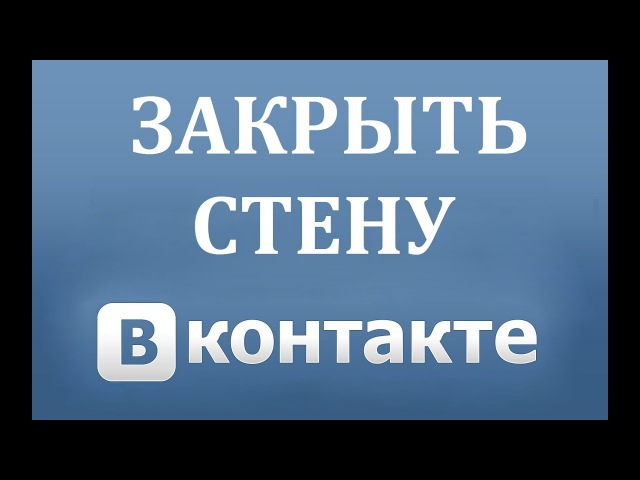 Как закрыть стену в ВК (Вконтакте)