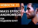 Mass Effect: Andromeda. Геи подняли бунт. Новости