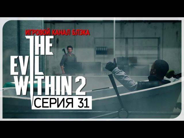 Финал сайдквеста с Сайксом ● Evil Within 2 31 Nightmare PC Ultra Settings